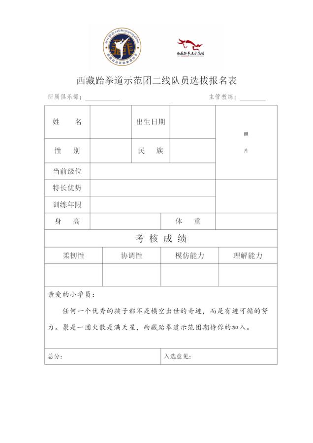 示范团二线选拔报名表_01.png
